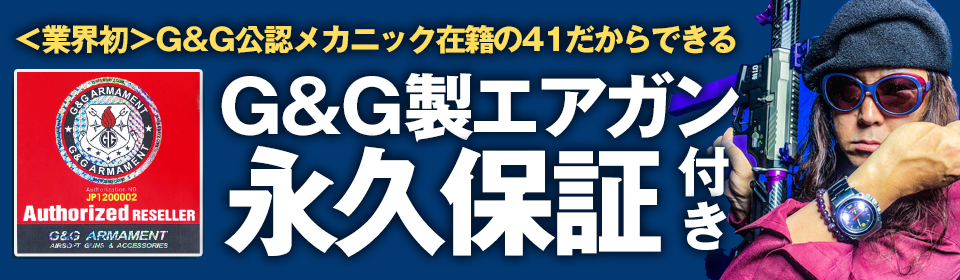 G&G保証