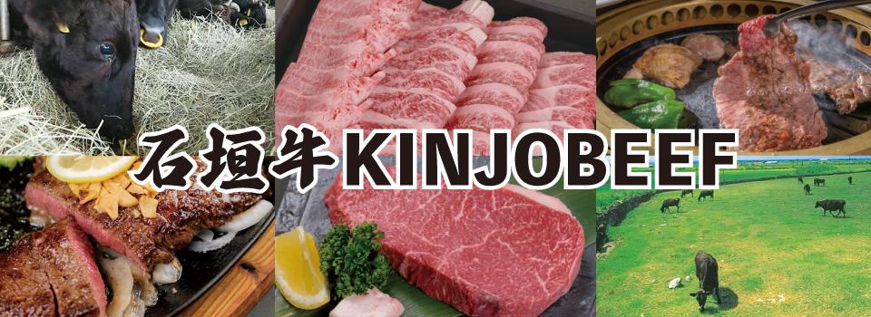 特集ページ石垣島産バナナ