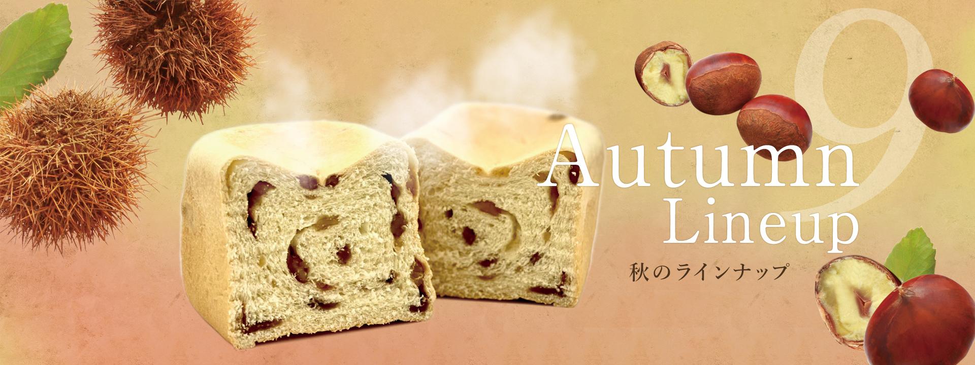 9月のSTEAM BREADは秋ならではの栗づくしのラインナップ!