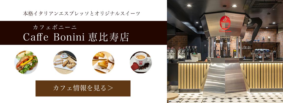 カフェボニーニ恵比寿店
