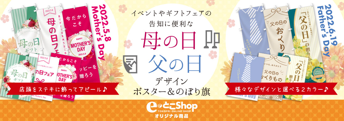 e-とこShop