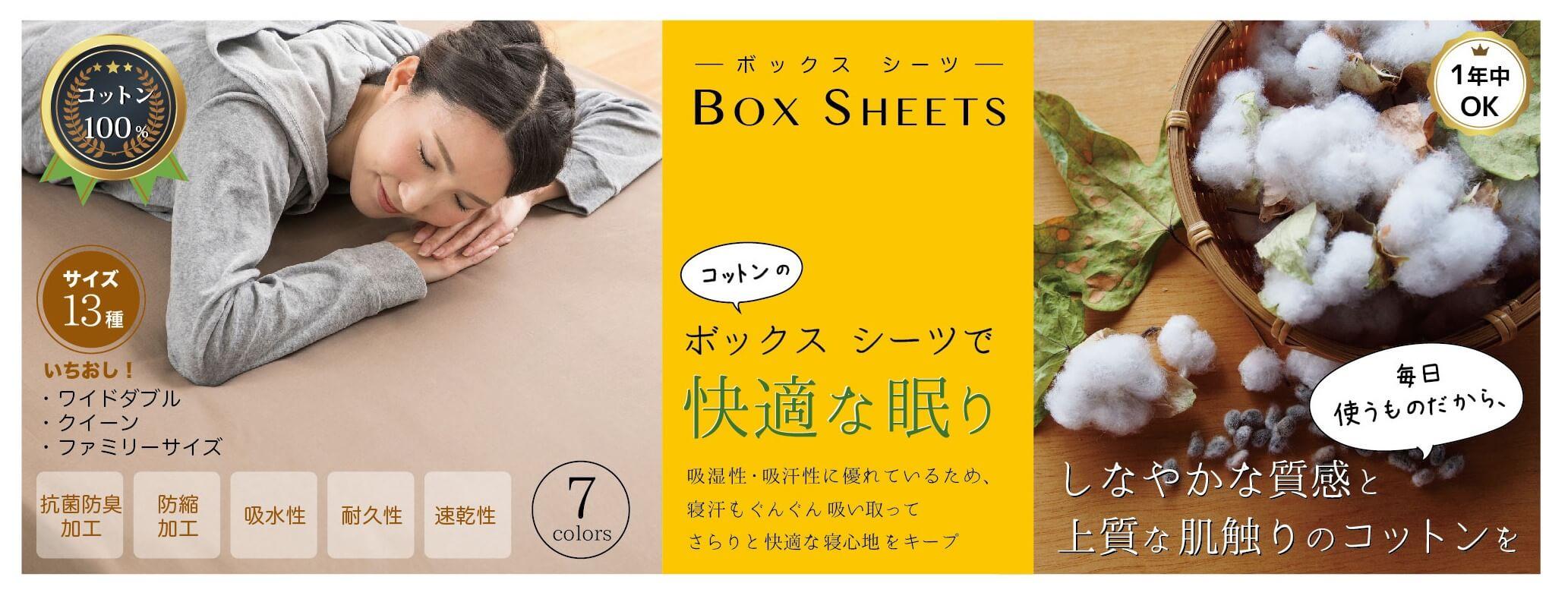 ボックスシーツで快適な眠り