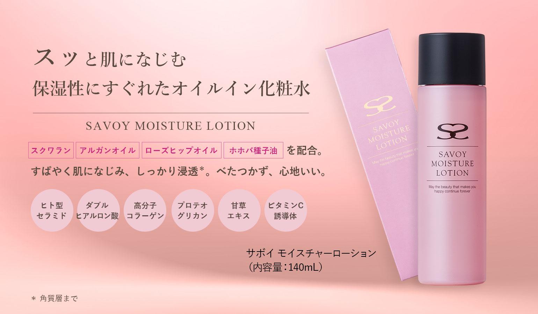 【保湿ジェル】 SAVOYコスメティックス サボイ モイスチャージェルクリーム 30g