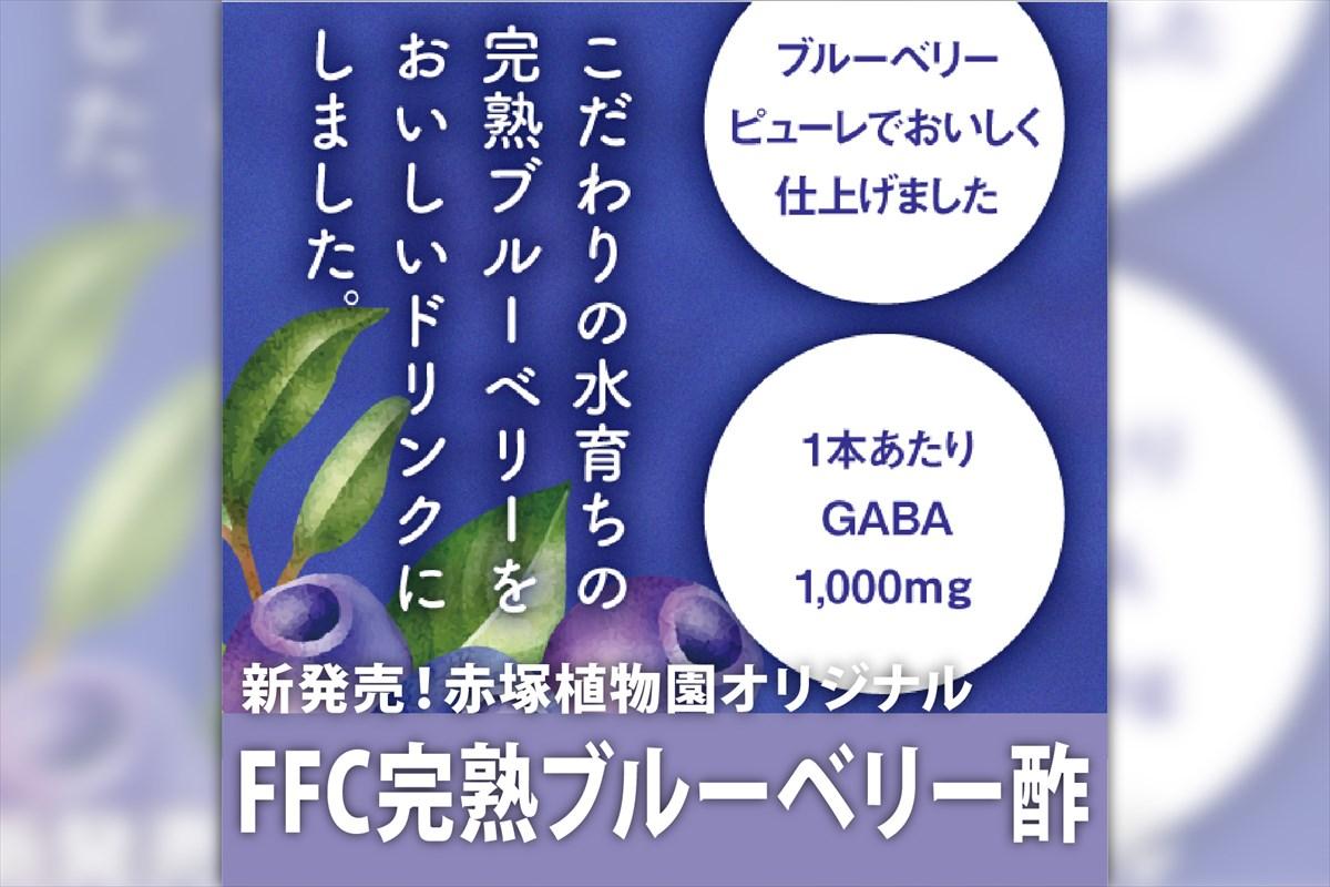 FFC 完熟 ブルーベリー 酢