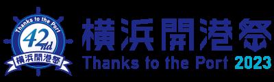 横浜開港祭市民協賛 on WEB