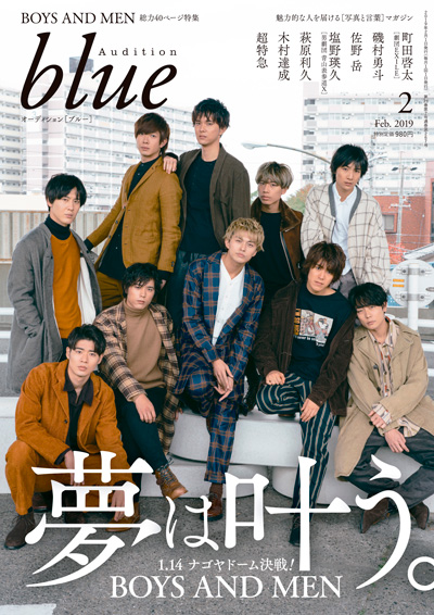 Audition blue 2019年2月号