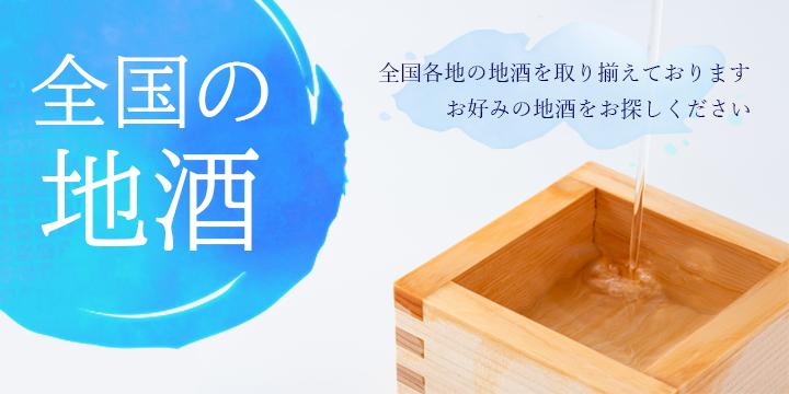 秋の酒〜おおば酒店