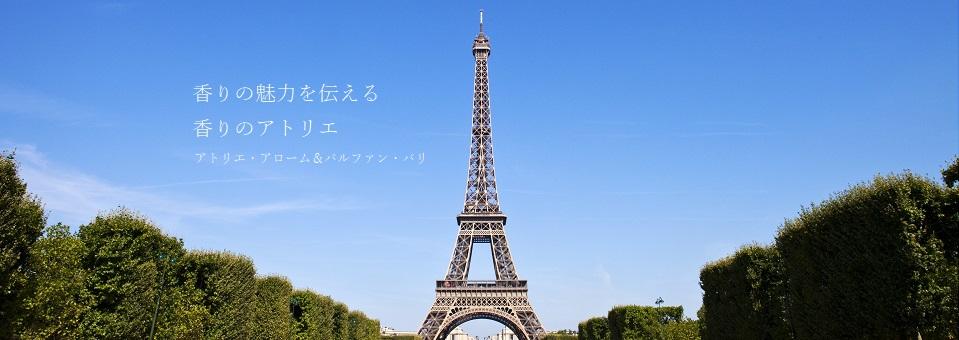 香りの魅力を伝える、香りのアトリエ。アトリエ・アローム&パルファン・パリ