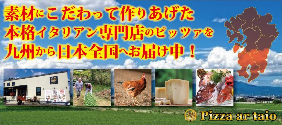 九州から日本全国にお届けするピッツァ