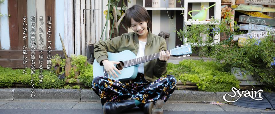 コンパクトギター