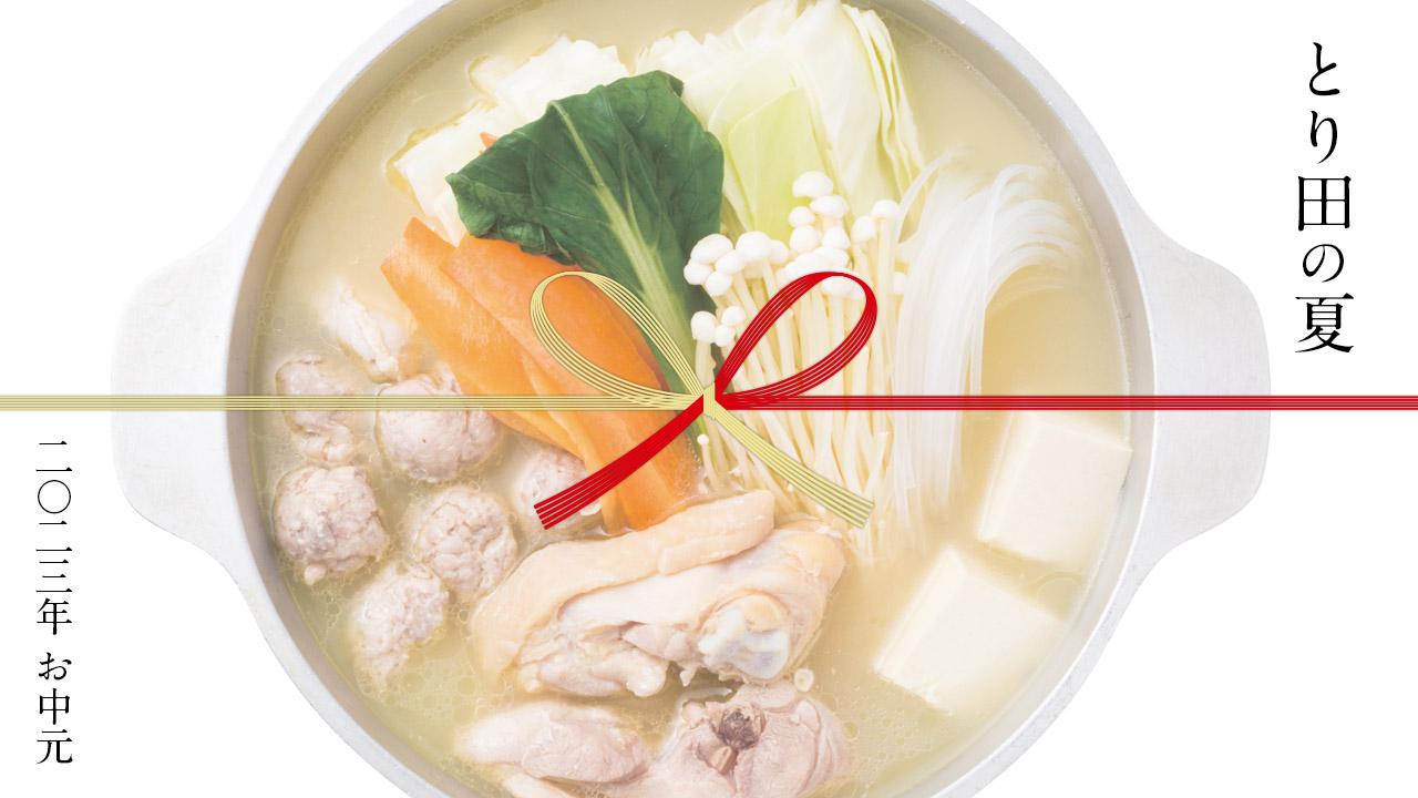 とり田感動スープ
