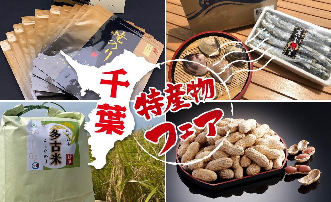 千葉県特産物フェア