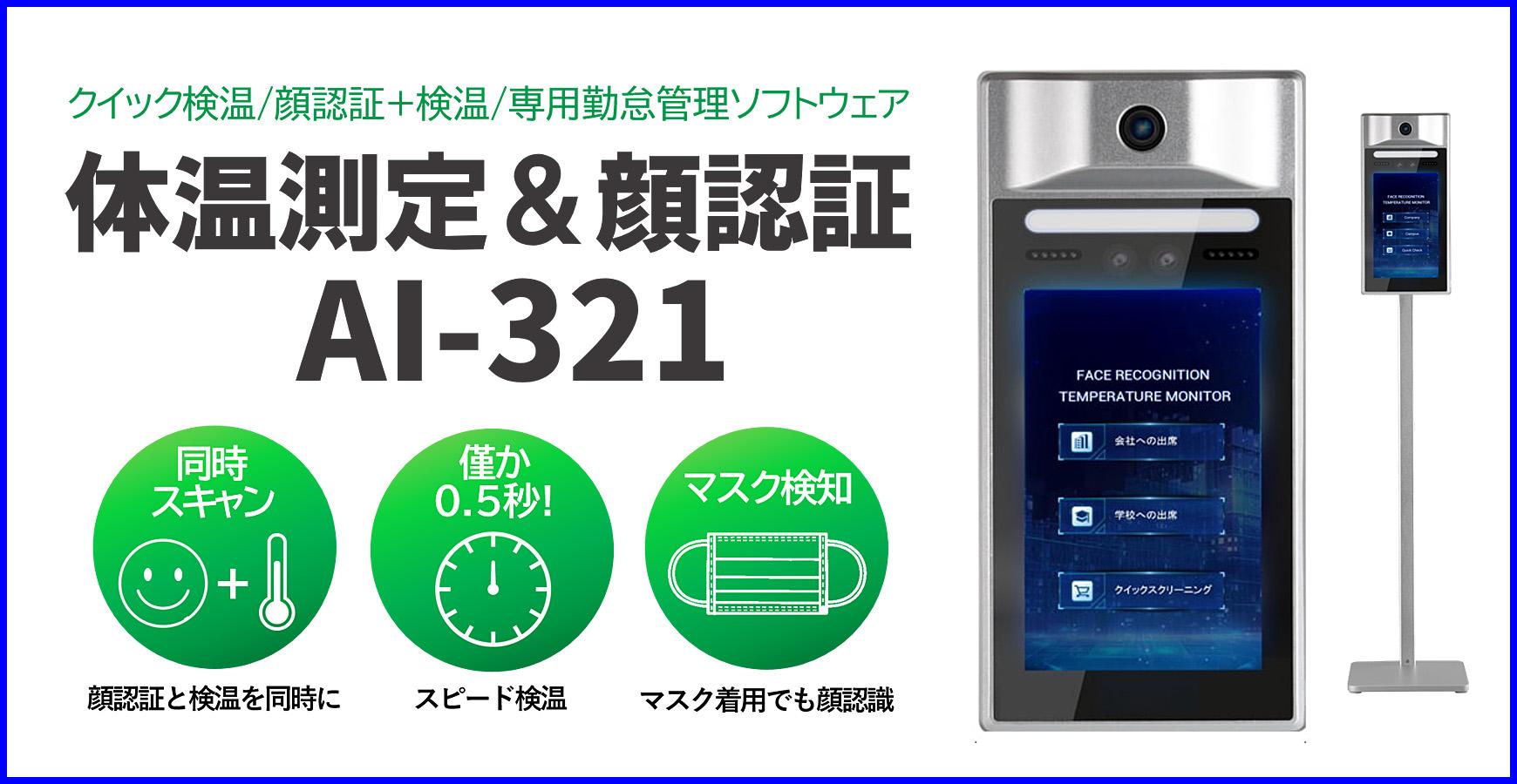 体温測定&顔認証モニターAI-321