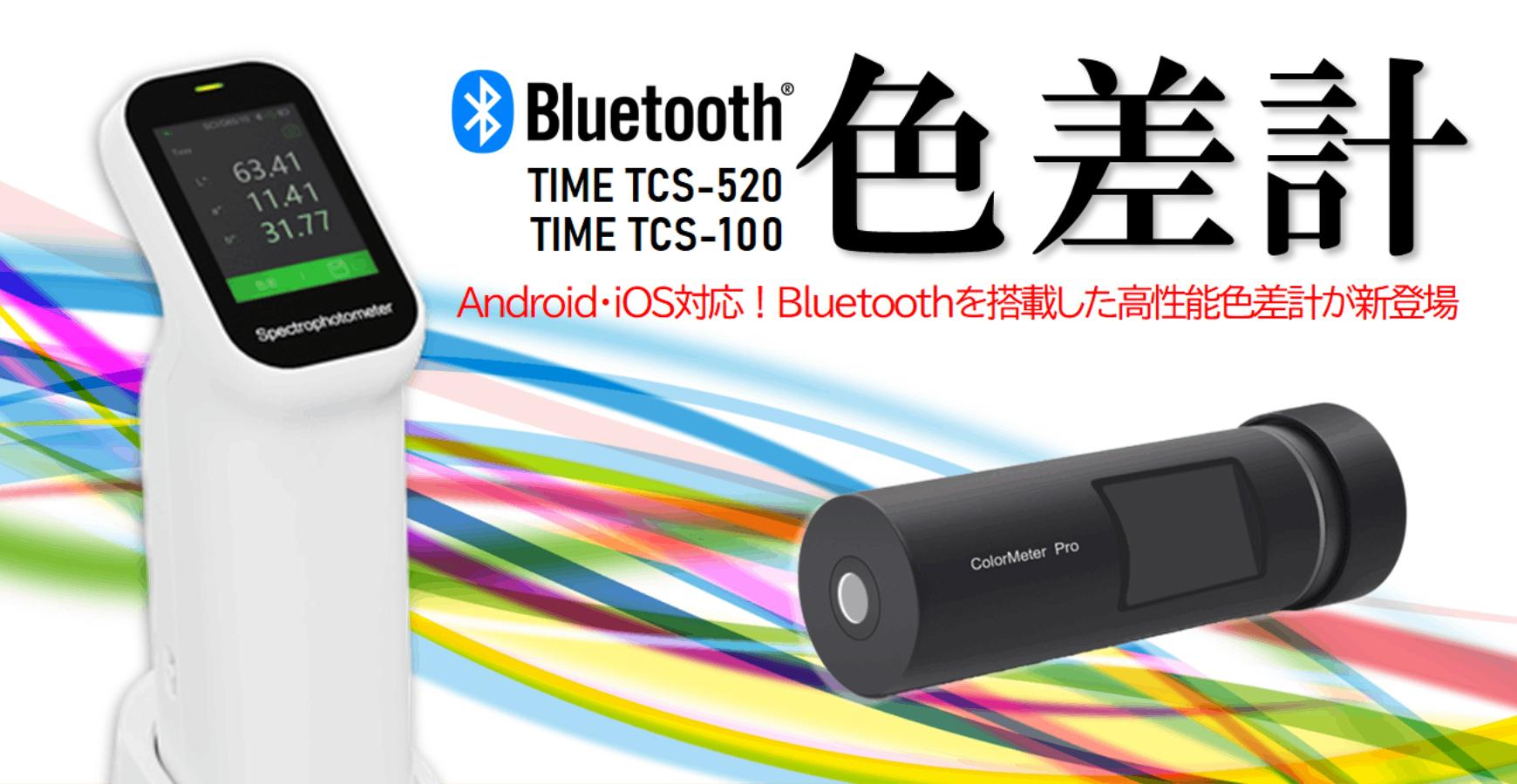 TIME社Bluetooth搭載色差計