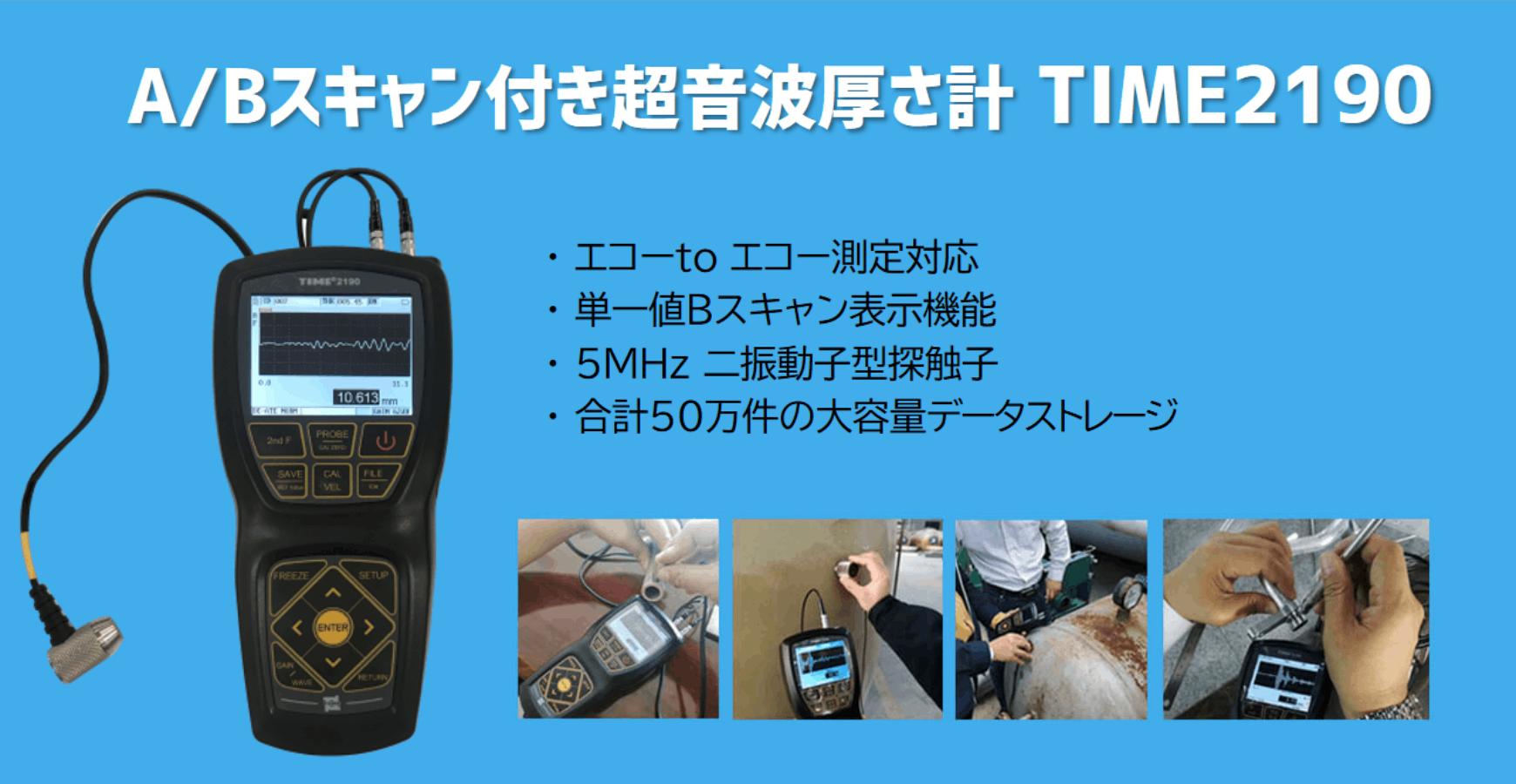 超音波厚さ計TIME2190