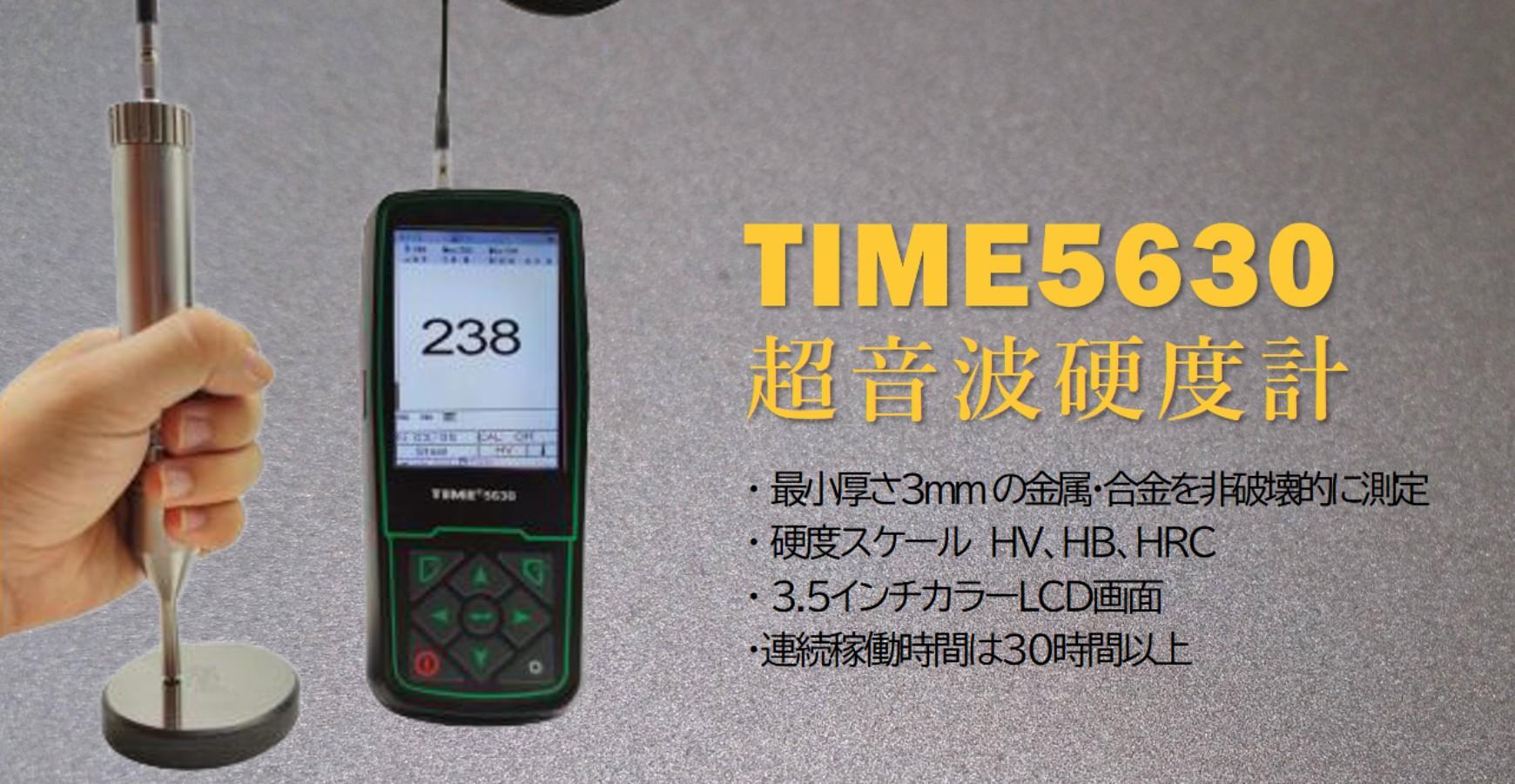 超音波硬度計TIME5630