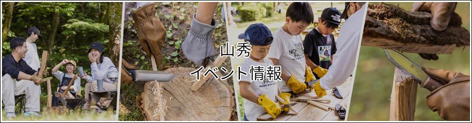 鍛造ナイフ 特集
