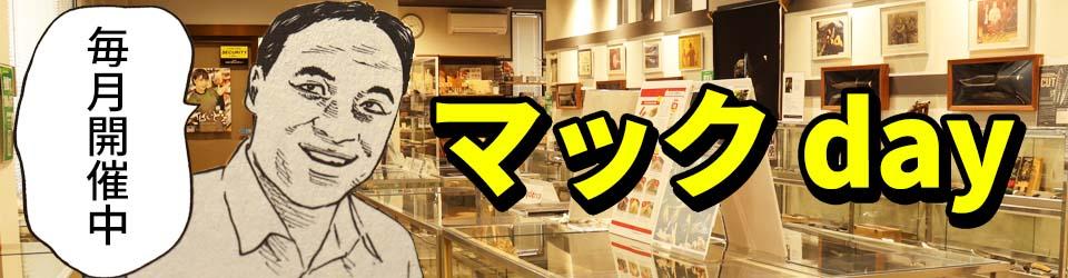 コレクターズ・マーケット ナイフ ビンテージ