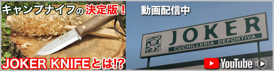 初心者にお勧めのナイフ