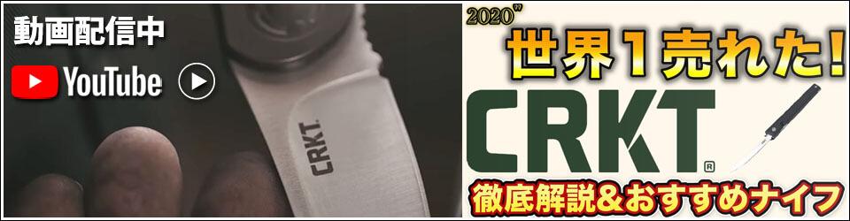 限定 ナイフ